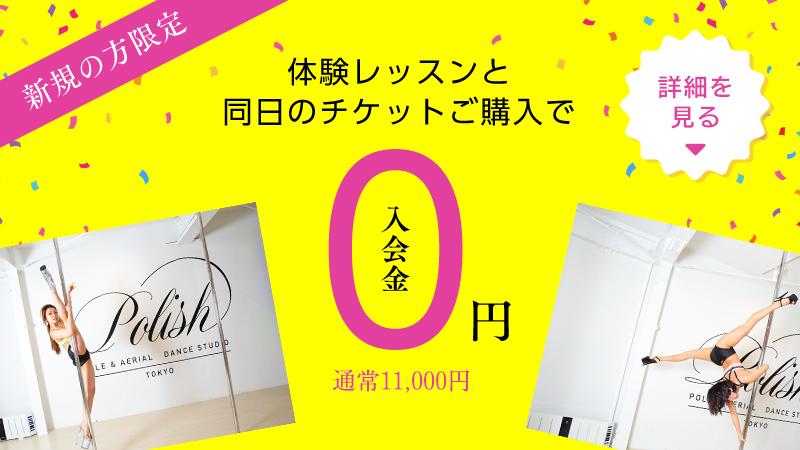 新規の方限定 体験レッスンと同日のチケットご購入で入会金0円